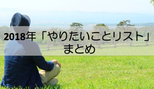 【2018年「やりたいことリスト」まとめ】鳥取のローカルメディア運営者でフリーランスの僕がやってみました!